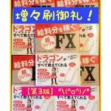 『再び増刷決定~♪「第3版」ボリ平の【給料分を稼ぐ超シンプルFX】』の画像