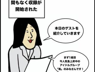 第378話 いざ収録開始【超現代風源氏物語】