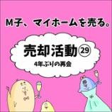 『M子、マイホームを売る〜売却活動29 4年ぶりの再会〜』の画像