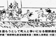 【許してw】釜山市「日本よ、朝鮮通信使祭り、テコンドー公演、子供交流を中止するぞ 謝るなら今ニダ