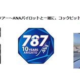 『【ANA】11月21日 ボーイング787型機就航10周年記念オンラインツアー開催!』の画像