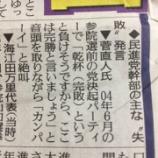 『菅直人 党決起パーティーで絶叫エピソード』の画像
