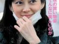 伊東美咲(36)の盗撮がわざとらし過ぎると話題にwwwww(画像あり)