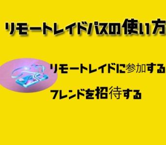 ポケモンgo レイド 掲示板