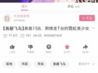 【乃木坂46】齋藤飛鳥、中国のネットで異常事態になるwwwwwww