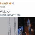 【下品な中国外交】今度は「中国点火(ロケット発射) VS インド点火(コロナ火葬)」の比較画像