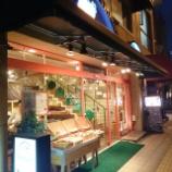 『上本町の自然食品店「キャロット」』の画像