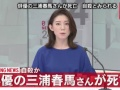 【訃報】俳優の三浦春馬死去