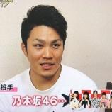 『【乃木坂46】楽天イーグルス則本、田中将大に『シーズン中に乃木坂のライブに連れていって』と頼んでいたことが発覚wwwwww』の画像