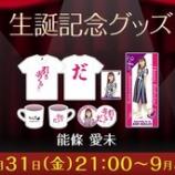 『【乃木坂46】10月度『生誕Tシャツ』のデザインがヤバすぎる・・・』の画像