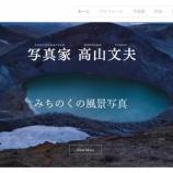 『支援事例<写真家 高山文夫さん>webサイト完成!』の画像