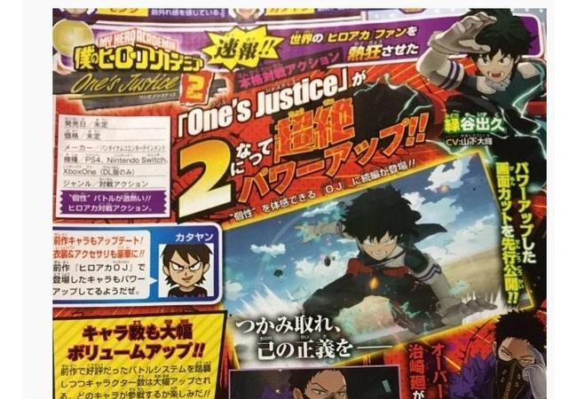 Switch/PS4 『僕のヒーローアカデミア One's Justice 2』発売決定!?