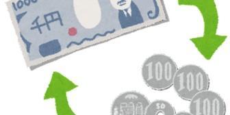 【イラッと】バイト先の仕事のひとつで、釣り銭用の小銭の両替の為に毎朝銀行に行ってたんだけど、そこの銀行の両替機は故障率が高くて…