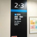 『彦根駅前のビジネスホテル「コンフォートホテル彦根」に宿泊してきました!』の画像