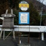 『2012/1/15用竹から雨降山、高指山、不老山、不老下、四方津駅』の画像