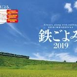 『カレンダー「JTB時刻表 鉄ごよみ2019」を発売』の画像