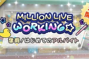 【ミリシタ】本日15時からイベント『MILLION LIVE WORKING☆ ~奮闘!はじめてのアルバイト~』開催!&『イベントアイテム交換所』にカード追加!