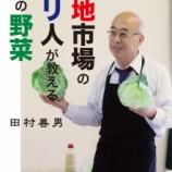 『野菜本来の力を活かす食べ方』の画像