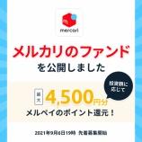 『【9/6募集開始!!】最速33秒で満額成立の人気サービスのFunds新案件「メルカリ ファンド#3」登場!!』の画像