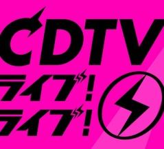 「CDTV ライブ!ライブ!初回4時間SP」第2弾出演者&披露曲一部発表