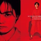 『欅坂46平手友梨奈が真紅のコム デ ギャルソン ガールを纏う!』の画像