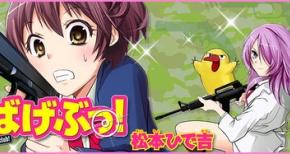 松本ひで吉「さばげぶっ!」 2014年にTVアニメ化 監督:太田雅彦、シリーズ構成:あおしまたかし