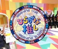 【欅坂46】『ひらがな推し』キタ━━━(゚∀゚)━━━!!コレはおもしろい!