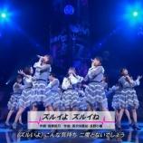 『[イコラブ] NHK総合「RAGAZZE!」実況など』の画像