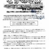 『20191207「中の沢小学校・桔梗小学校」だより』の画像