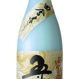 『【数量限定】にごり酒「五郎八」発売』の画像