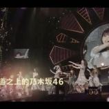 『『NOGIZAKA46 Live in Shanghai 2019』告知動画が公開キタ━━━━(゚∀゚)━━━━!!!』の画像