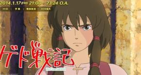 1/17の金曜ロードSHOW!は『ゲド戦記』!監督は宮﨑駿の息子さん!!