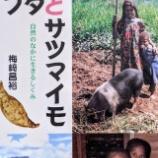 『ブタとサツマイモ(自然のなかで生きるしくみ)』の画像