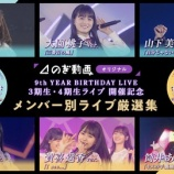 9thYEARBIRTHDAYLIVE~3期生ライブ~
