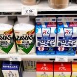 『日精ヨーク プロテインヨーグルトの栄養素をSAVASミルクプロテインと比較してみた』の画像