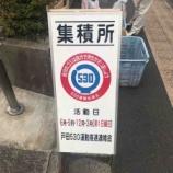 『戸田市全域で、今朝7時より、清掃活動・530運動が行われました。私たちの暮らしの仕組み・地方自治では、身近な清掃活動は住民に委ねられています。次回は9月1日。お願いします。』の画像