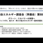 超党派議員連盟「原発ゼロ/再エネ100の会」公式ブログ