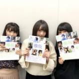 『3人とも酔ってる?ほとけーず、変なテンションでSR配信スタート!笑【欅坂46ファースト写真集『21人の未完成』】』の画像