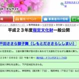 『下戸田氷川神社で「下戸田ささら獅子舞」が10月9日(日)奉納されます』の画像