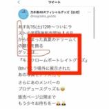 『超速報!!!乃木坂46公式ツイッターに『隠しメッセージ』が仕込まれていたことが判明!!!!!!』の画像