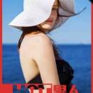 (バックナンバー)辣图・HOT男人 「RIHO YOSHIOKA(吉岡里帆)・一只小小島」(2017年 NO.5)