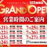 『7/21 123笹塚 グランドオープン』の画像