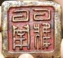 カッパから贈られた印鑑の文字が読めない…(*_*; 福井県敦賀市の寺が解読者を募集中