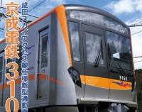 『月刊とれいん No.540 2019年12月号』の画像