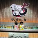 東京ゲームショウ2012 その11(龍が如く5)
