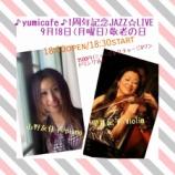 『yumicafe1周年記念JAZZライブ 9月18日開催(残り席わずか!)』の画像