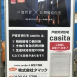 『カシータ栗谷3丁目 22(土)・23(日)完成見学会(予約制)』の画像