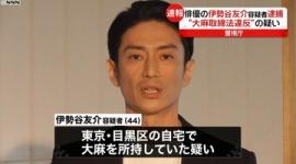 【芸能】伊勢谷友介の逮捕で「作品に罪はない」論が再燃