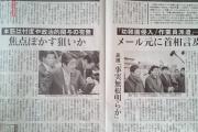 東京新聞の紙面の偏向が、余りに酷すぎて草www
