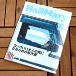 『『HailMary Magazine(ヘイルメリーマガジン)vol.051』・・・雑誌掲載情報』の画像